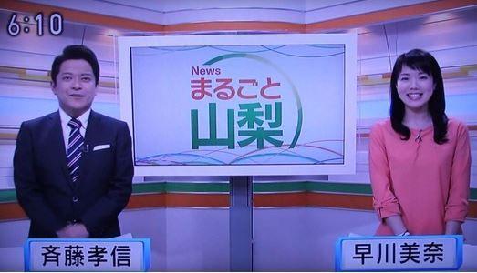早川美奈.jpg